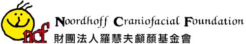 Noordhoff Craniofacial Foundation logo